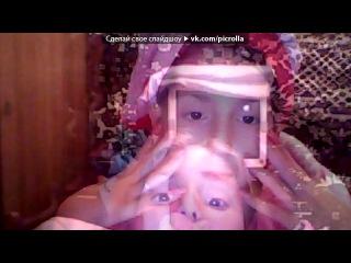 «Webcam Toy» под музыку Барбоскины[Goodini] - Ты и я, мы с тобой друзья. Picrolla