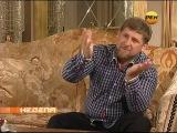 Рамзан Кадыров о ,,кавказской проблеме